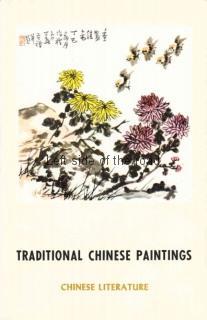 Chinese Literature - 1978 - No 1 - Supplement