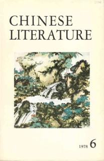 Chinese Literature - 1978 - No 6