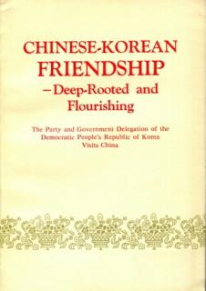 Chinese-Korean Friendship