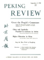Peking Review 1958 - 27