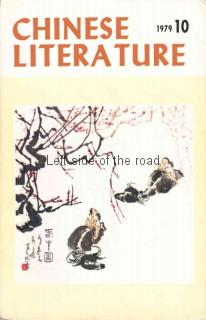 Chinese Literature - 1979 - No 10