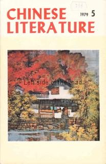 Chinese Literature - 1979 - No 5