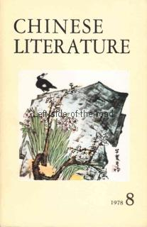 Chinese Literature - 1978 - No 08