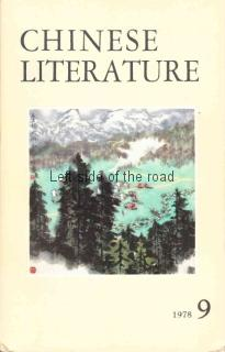 Chinese Literature - 1978 - No 09