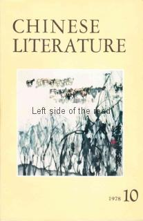 Chinese Literature - 1978 - No 10