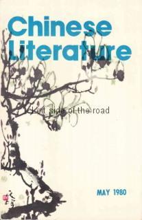 Chinese Literature - 1980 - No 5