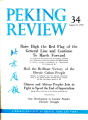 Peking Review 1960 - 34