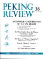 Peking Review 1962 - 38