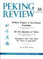 Peking Review 1963 - 38