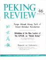 Peking Review - 1965 - 46
