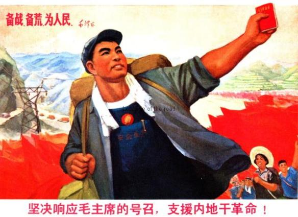 Answer the call of Chairman Mao with determination and support the revolution in the countryside