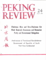Peking Review - 1971 - 24
