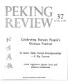Peking Review - 1972 - 37