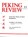 Peking Review - 1975 - 33