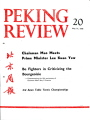 Peking Review - 1976 - 20