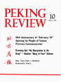 Peking Review - 1977 - 10