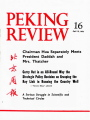 Peking Review - 1977 - 16