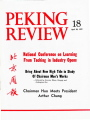 Peking Review - 1977 - 18