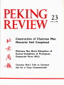 Peking Review - 1977 - 23
