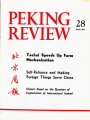 Peking Review - 1977 - 28