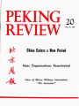 Peking Review - 1978 - 20