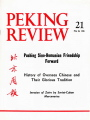 Peking Review - 1978 - 21