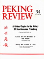 Peking Review - 1978 - 34