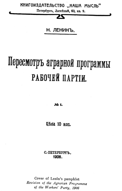 The Agrarian Programme of the Workers' Party