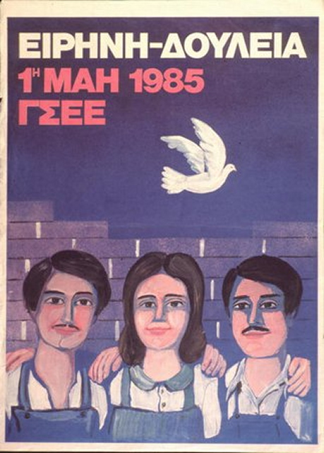 Greek Tade Union May Day poster, 1985