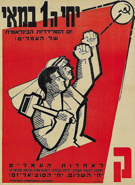 May Day poster, Israeli Communist Party, 1950
