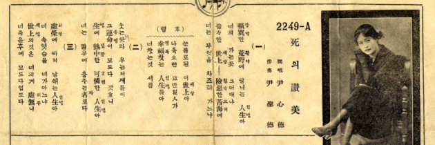 Korean music from another time: Navigating the turbulent 20th century