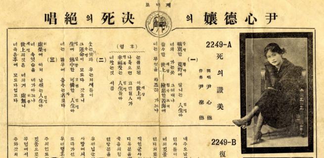 윤심덕 :윤심덕, 사의 찬미(1926) Korean singer,Yun-Simduk