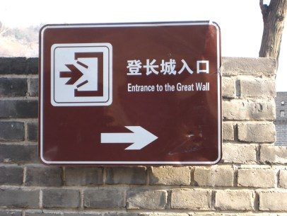 An entrance sign for The Great Wall at Badaling