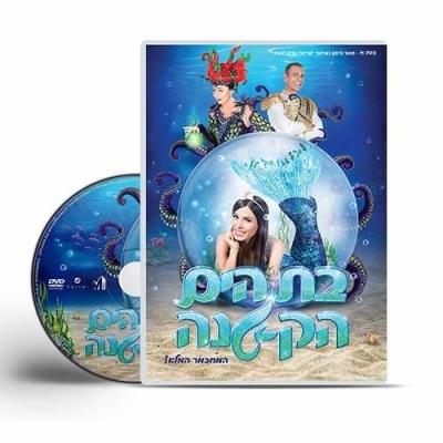 בת הים מיכל הקטנה DVD שירים לילדים הופעות לילדים