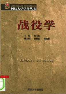 The Science of Campaigns 战役学 (2006)