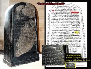 La stèle de Mesha , découverte en 1868 ( exposée au Louvre) évoque une victoire du royaume de Moab sur celui d'Israël. Elevée par Mesha fils du roi Kamoshyat à Dirân, capitale de Moab, elle aurait été rédigée aux alentours de  850 av. J.-C et contient la plus ancienne mention écrite d'Israël  ( écrit six fois ) . Le nom de YHWH apparaît aussi sur cette slèle (  2  ). On retrouve également deux fois le nom d'Omri  roi d'Israël (roi qui régna douze ans,  entre -881 et -874.)