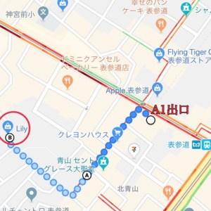 Lilyへの行き方(A1出口編 エレベーター有!)