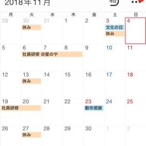 11月のスケジュールと社員研修(基本 火曜定休)