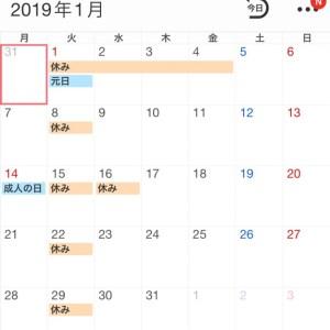 2019年1月のスケジュール