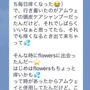 【口コミ】Flowersで、ずっと悩んでいた頭皮の痒みがなくなりました!