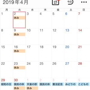 2019年4月のスケジュール