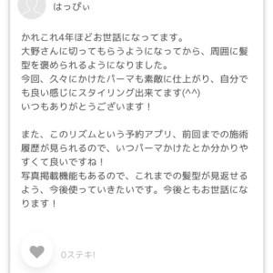 【口コミ53】 大野さんに切ってもらうようになってから、褒められるようになりました!
