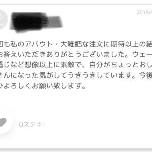 【口コミ51】期待以上の仕上がりに、ちょっとオシャレさんになった気がしてウキウキします!