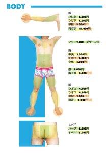 menu_body