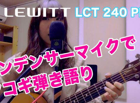 LEWITT LCT 240 PROでボーカル&アコギRECしてみた(動画あり)