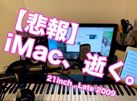 【悲報】iMac、逝く。