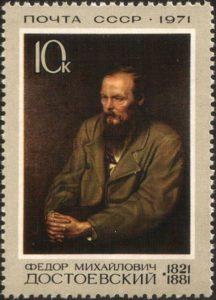 Dostoyevsky postage stamp - from a portrait by Vasily Perov (1872)