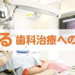 [セミナー]見える歯科治療へのご招待vol.13