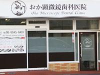 岡誠介 - おか顕微鏡歯科医院外観