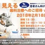 [セミナー]見える歯科治療へのご招待 Vol.16 18年2月